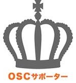 OSCシルバーサポーター