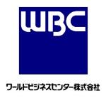 ワールドビジネスセンター株式会社