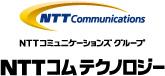 NTTコムテクノロジー