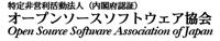 特定非営利活動法人オープンソースソフトウェア協会 (HOOPビジネス分化会)