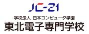 学校法人日本コンピュータ学園 東北電子専門学校(JC-21)
