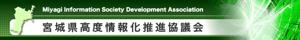 宮城県高度情報化推進協議会