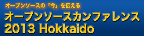 OSC2013北海道