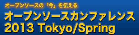 OSC2013@東京
