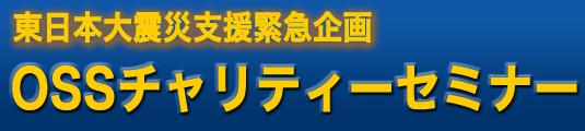 東日本大震災支援緊急企画 OSSチャリティセミナー