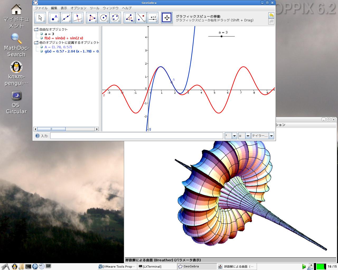 GeoGebra と 3D-XplorMath