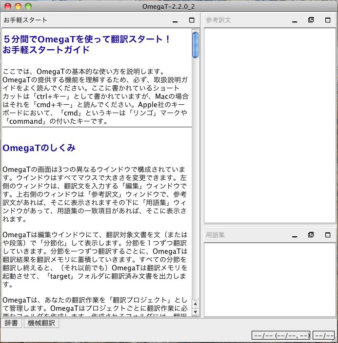 OmegaTを使って翻訳を始める手順がコンパクトにまとまっています