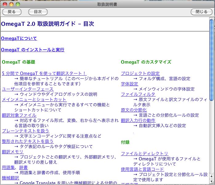 さらにOmegaTを極める方法がすべてここに書かれています