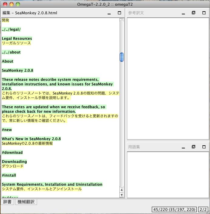 OmegaTを利用して翻訳作業を行っている様子。