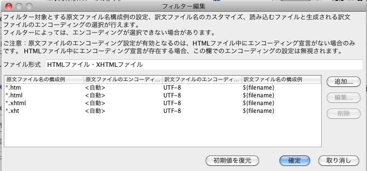 翻訳前に翻訳対象ファイルの文字コードを確認するのを忘れずに!