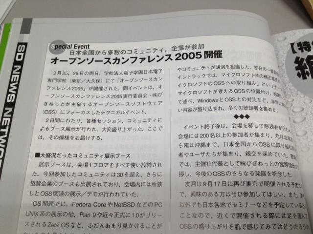 Software Design 2005年5月号(OSCレポート)