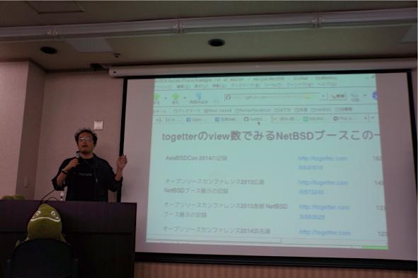蛯原さんによるNetBSDと日本NetBSDユーザーグループの活動の紹介