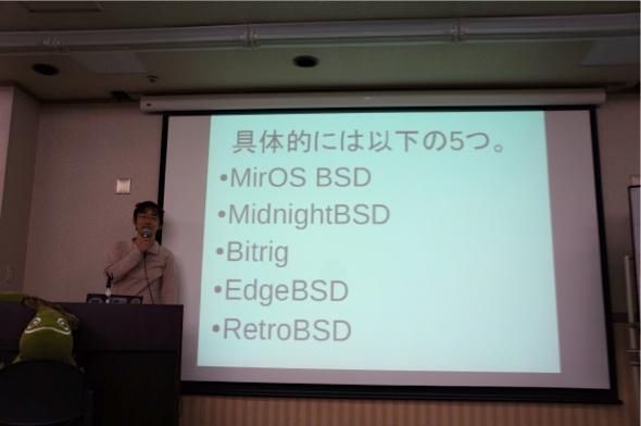 いしはらさんによる、比較的知名度の低い5つのBSDの紹介