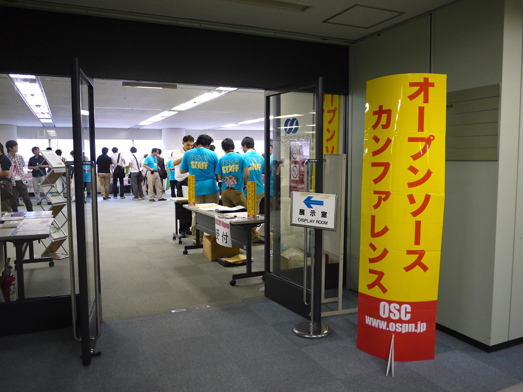 名古屋国際センターで初開催 2011年