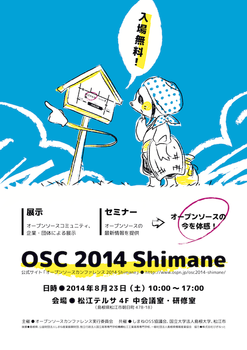 OSC2014 Shimaneポスター