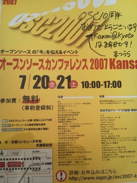 京都での第1回OSCの黄色のチラシ(2007年)