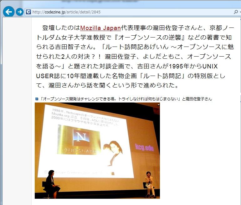 2008年のOSCで瀧田佐登子さんと対談しました