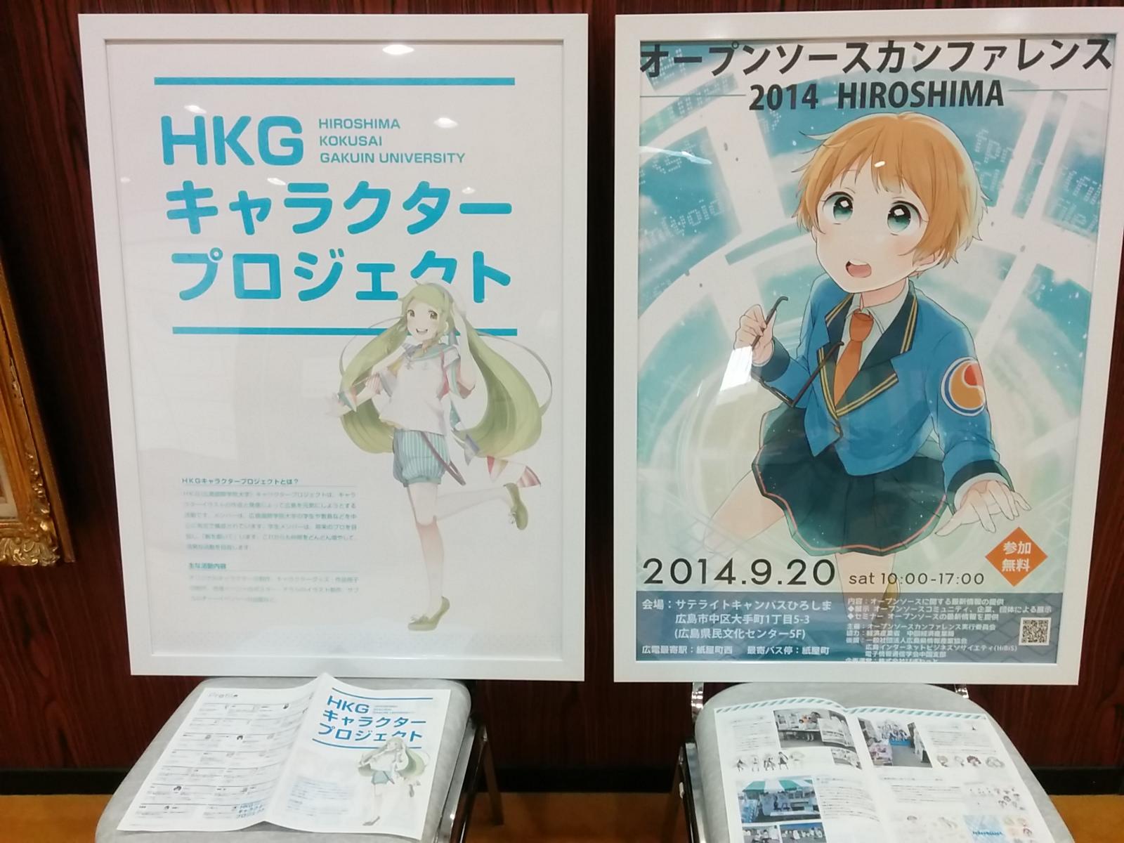OSC2014 Hiroshima ポスター