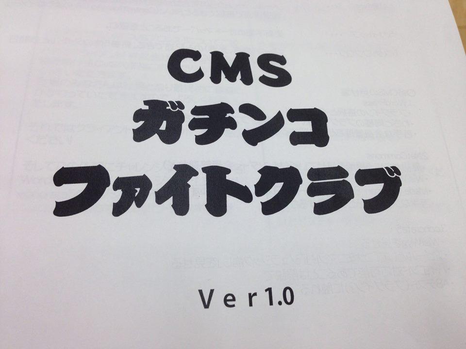 CMSプロレス