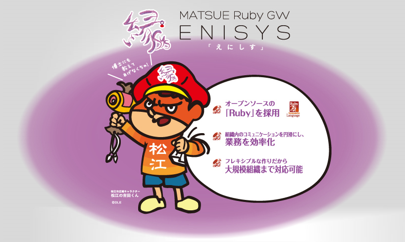 MATSUE Ruby GW 縁sys「えにしす」クリックして拡大
