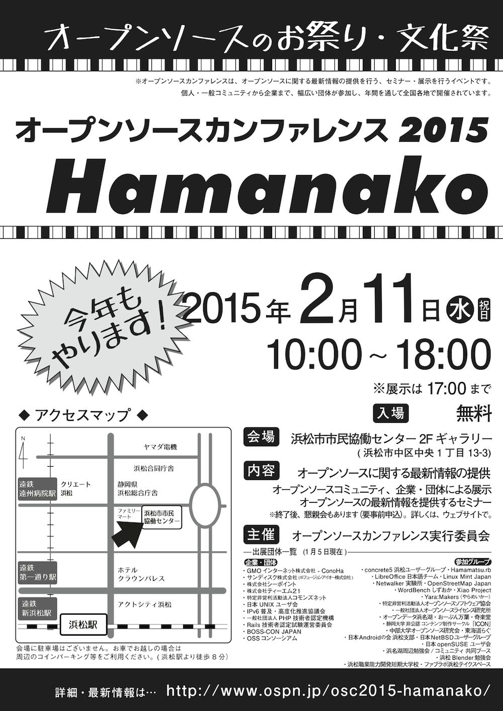 OSC2015 Hamanako チラシ