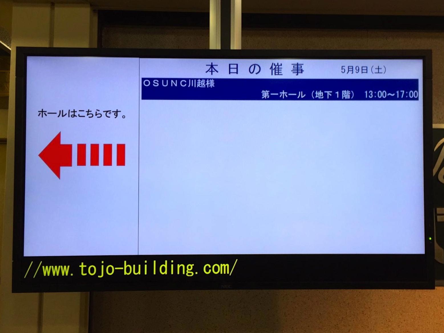 オープンソースアンカンファレンス2015 川越