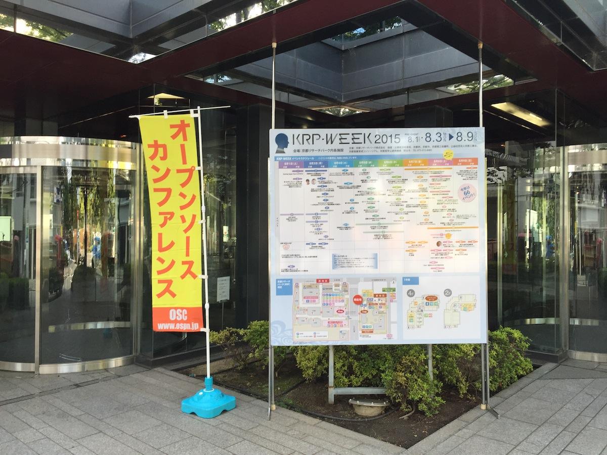 OSC2015 Kansai@Kyoto!!