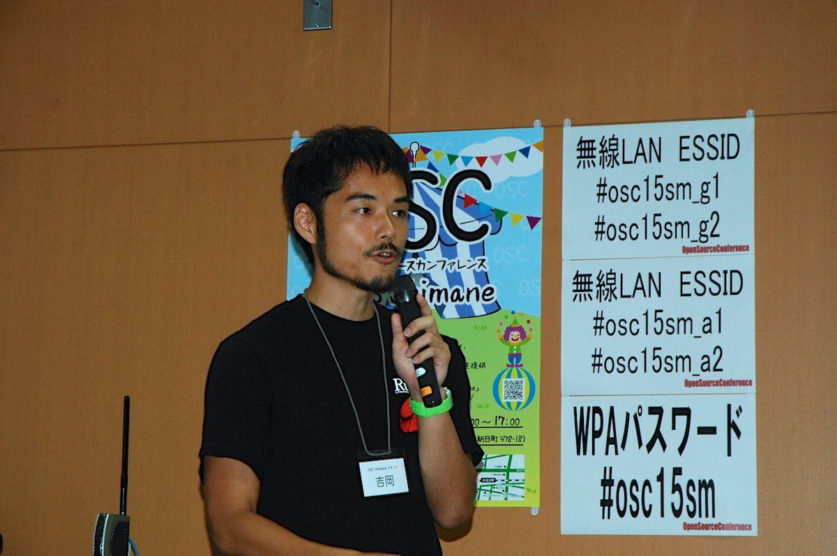 Matsue.rb・吉岡隆行さん