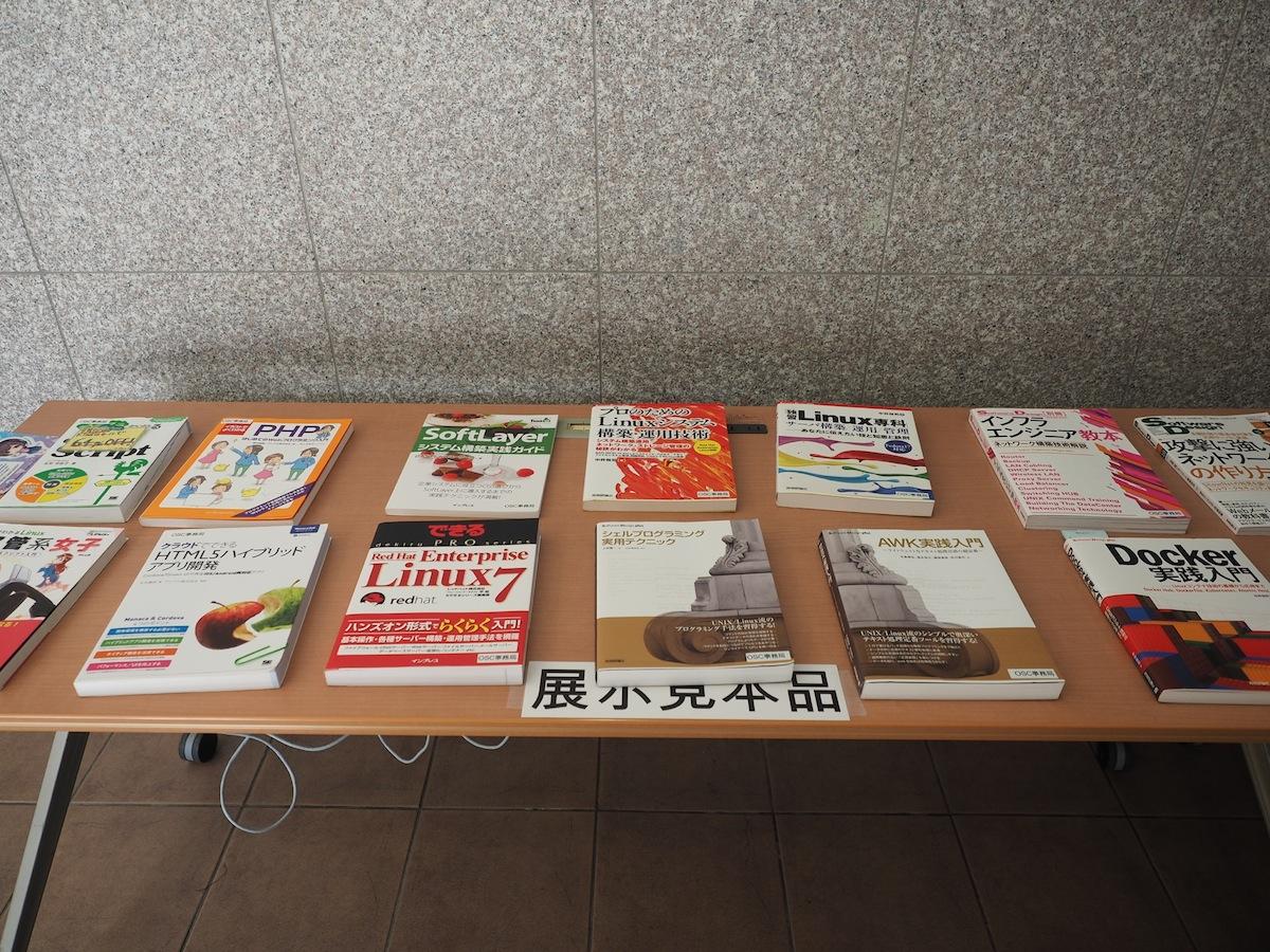 書籍の展示
