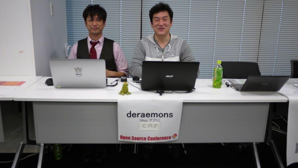 deraemons