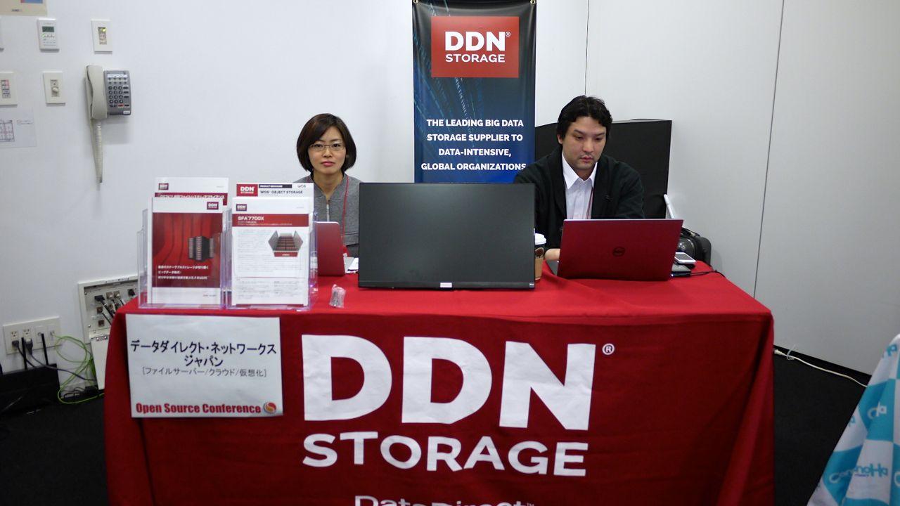 データダイレクト・ネットワークス・ジャパン