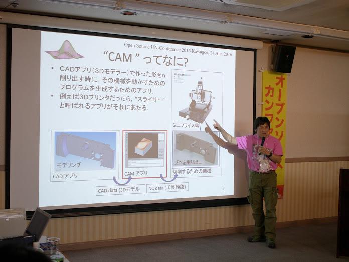 浅川先生の発表
