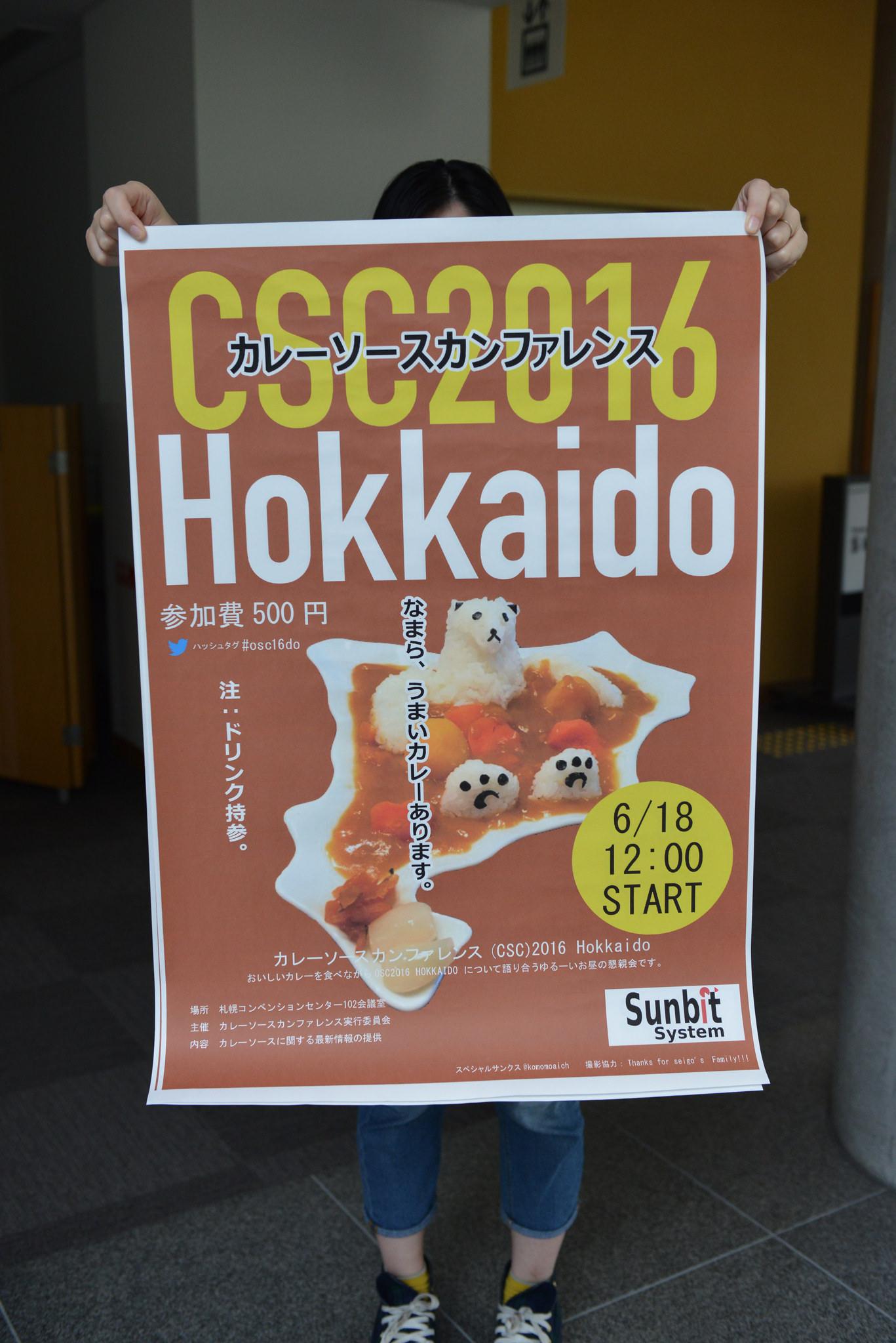 カレーカンファレンスのポスター!かわいい!!