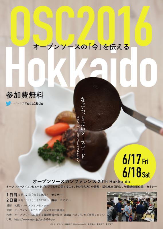 OSC2016 Hokkaido ポスター!