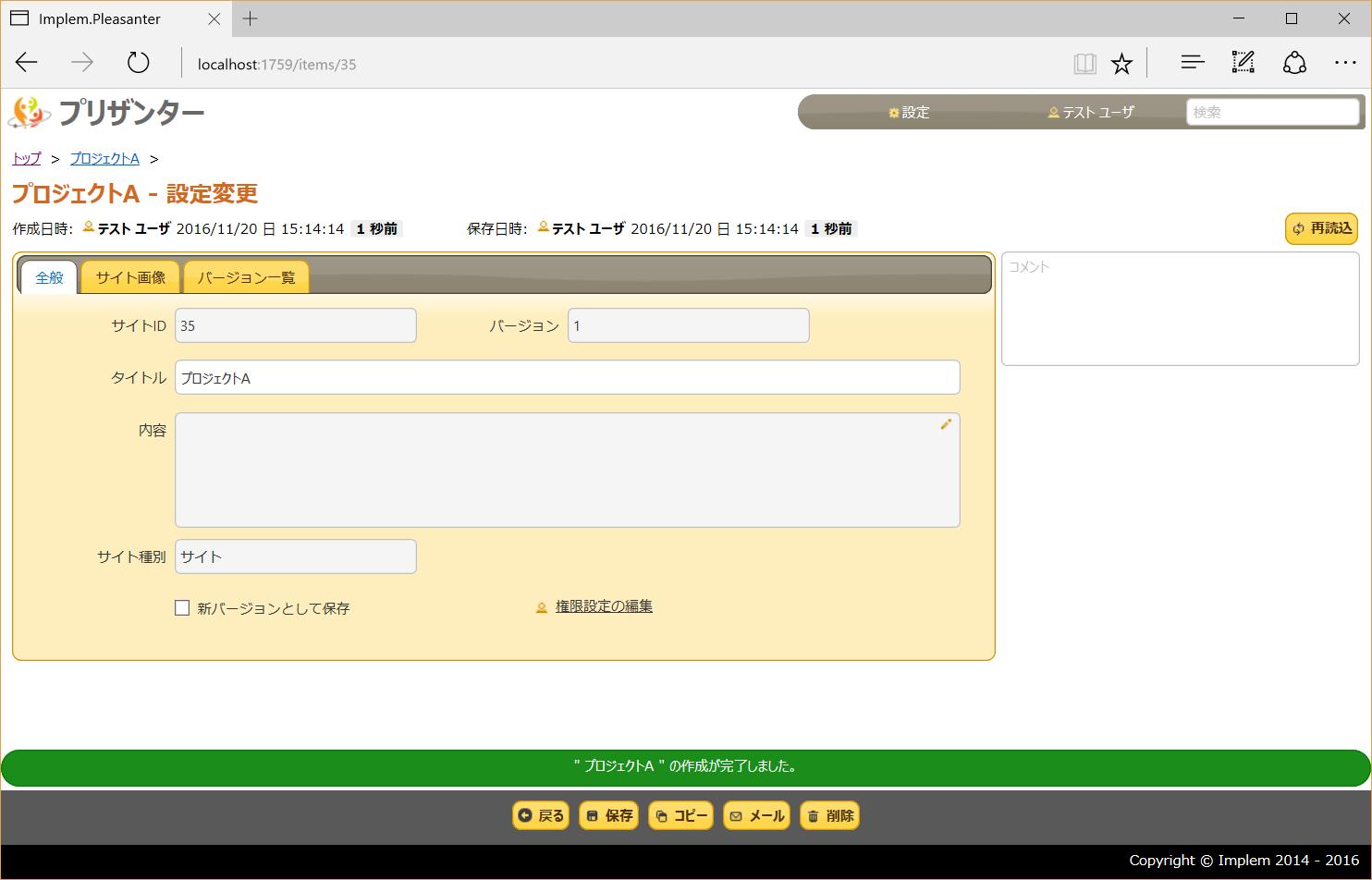 サイト作成時の画面イメージ