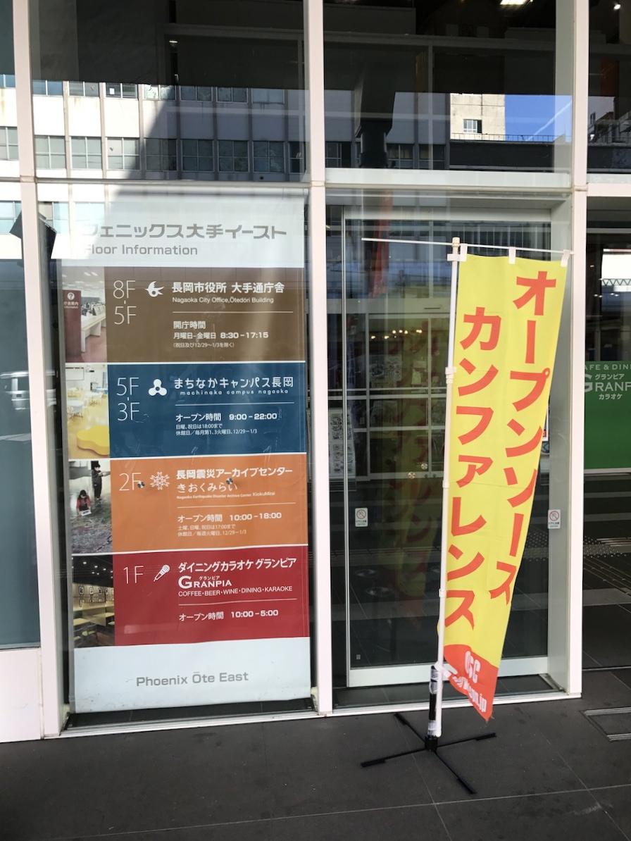 駅近で便利な会場,まちなかキャンパス長岡
