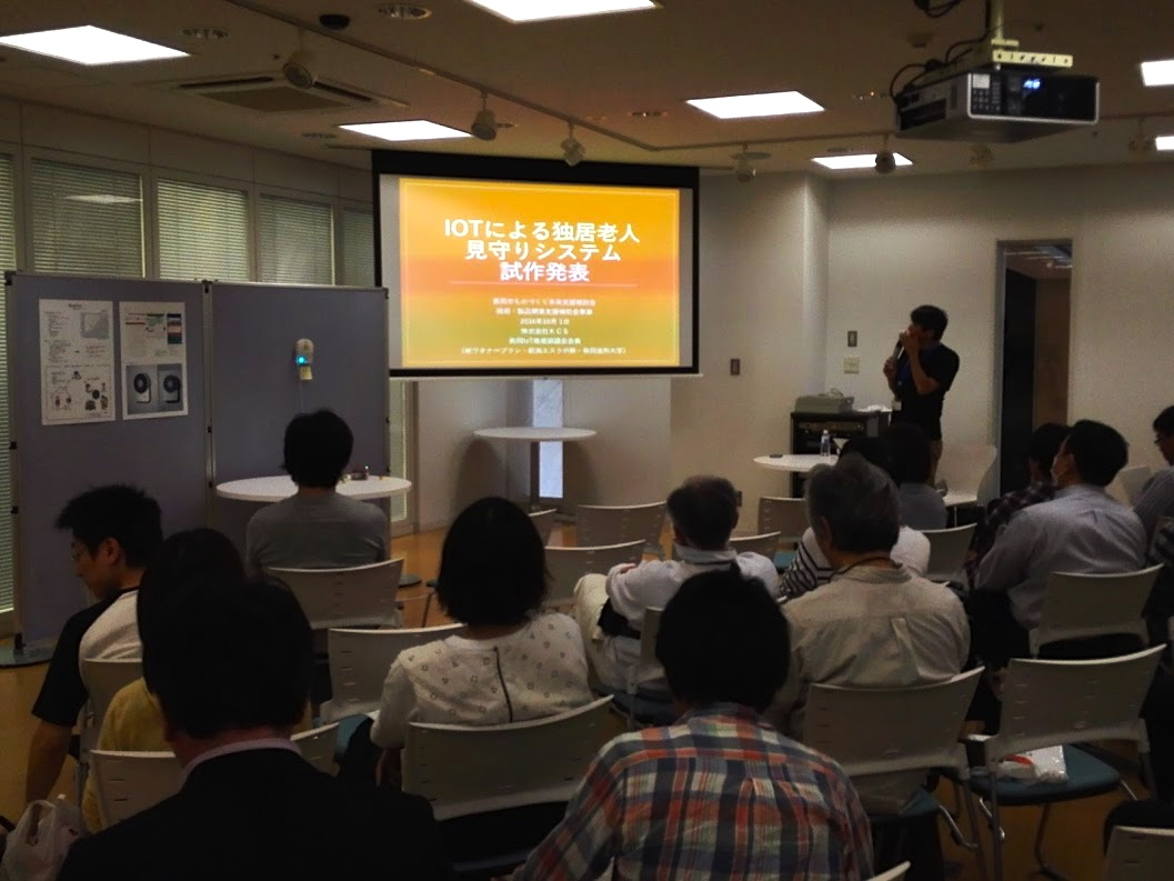 特別企画 IoT試作発表会