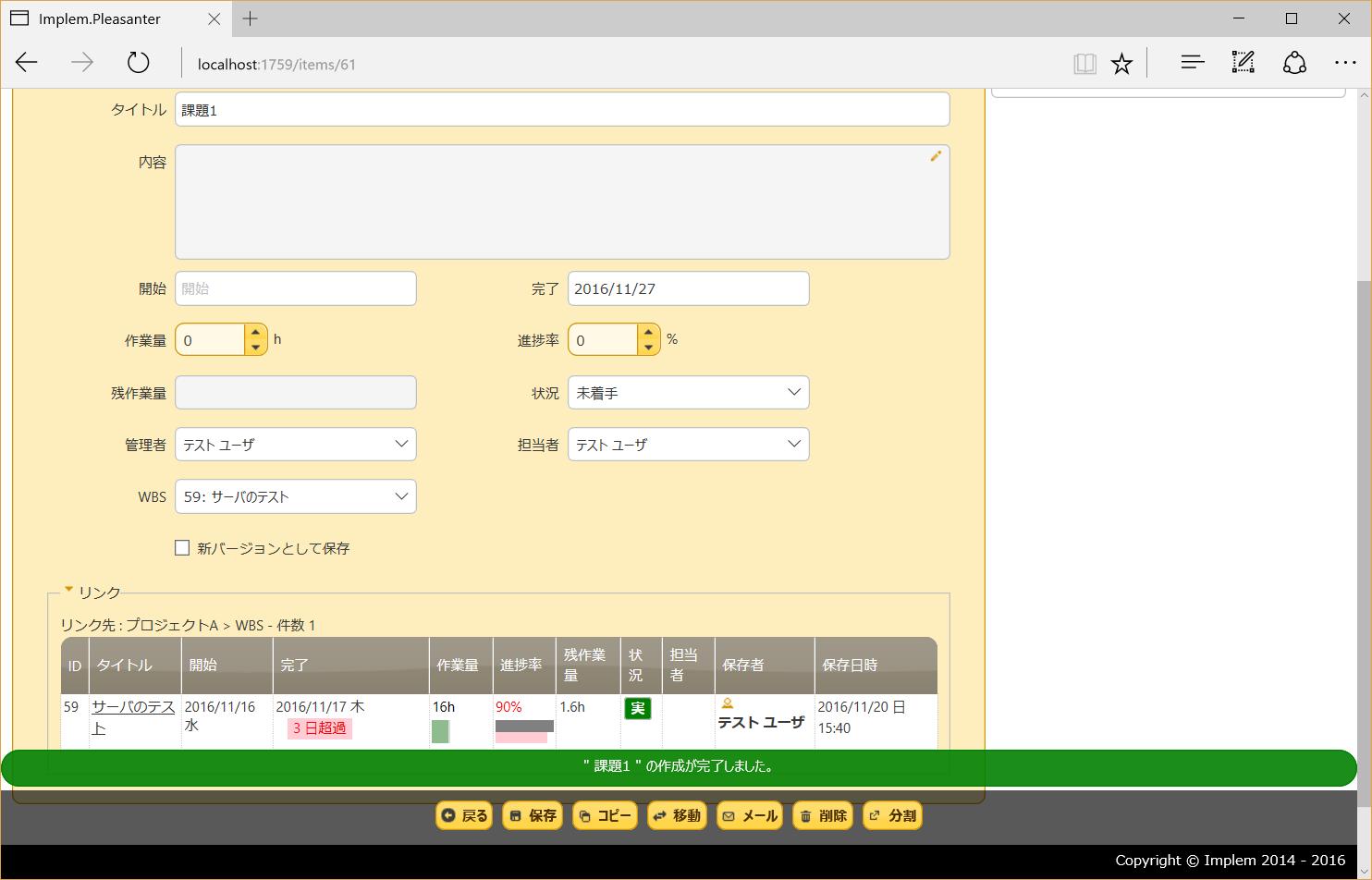 WBSにリンクした課題作成後の画面イメージ