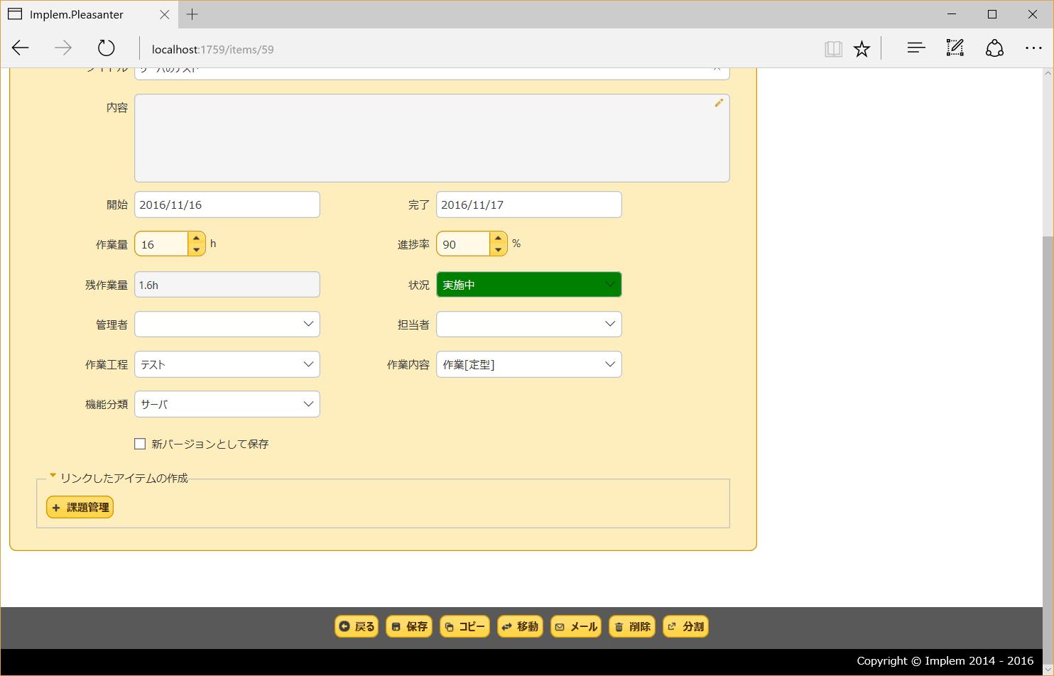WBSにリンクした課題作成時の画面イメージ