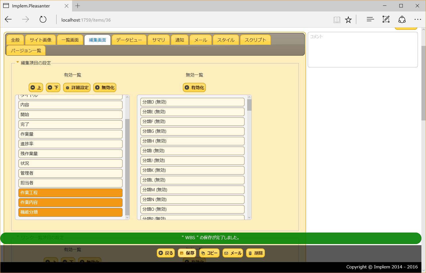 WBSを管理するためのカスタムフィールド追加時の画面イメージ