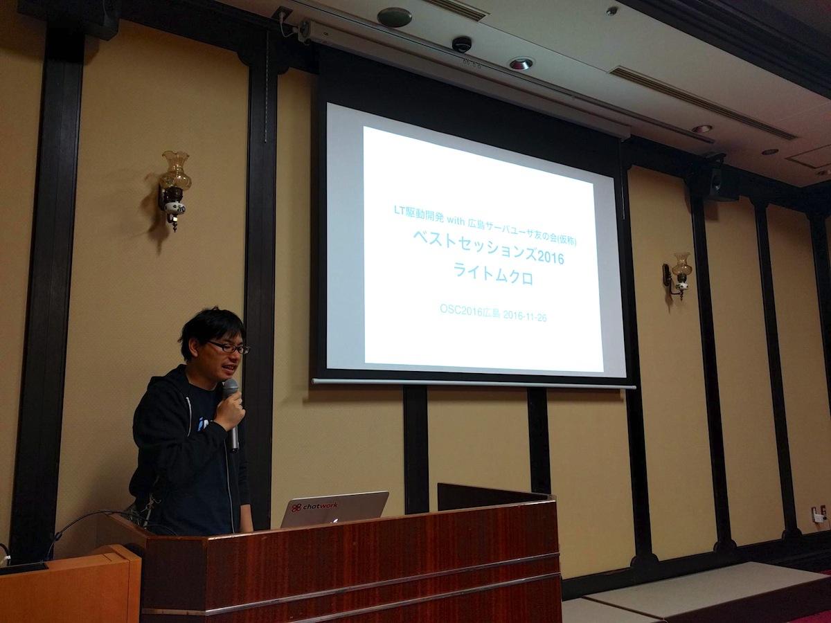LT駆動開発+広島サーバユーザ友の会(仮称)のセミナーの様子